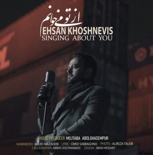 دانلود آهنگ جدید احسان خوشنویس از تو می خوانم