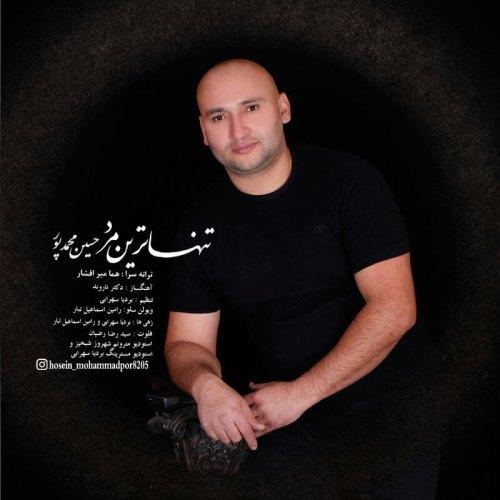 دانلود آهنگ جدید حسین محمدپور تنها ترین مرد