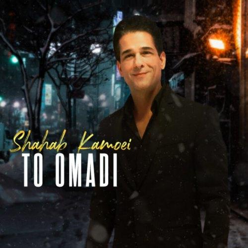 دانلود آهنگ جدید شهاب کامویی تو اومدی