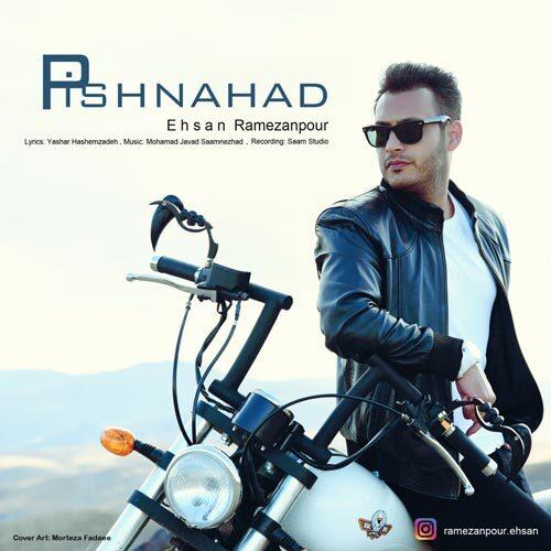 دانلود آهنگ جدید احسان رمضانپور پیشنهاد