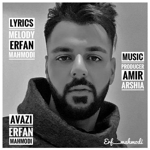 دانلود آهنگ جدید عرفان محمودی عوضی