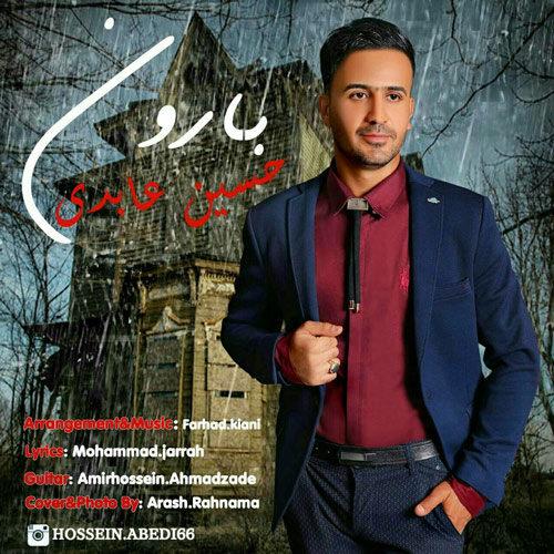 دانلود آهنگ جدید حسین عابدی بارون