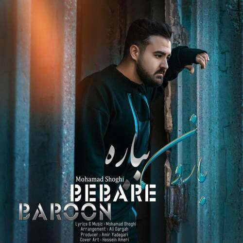 دانلود آهنگ جدید محمد شوقی بارون بباره