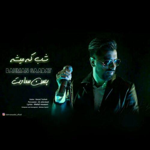 دانلود آهنگ جدید بهمن سعادت شب که میشه