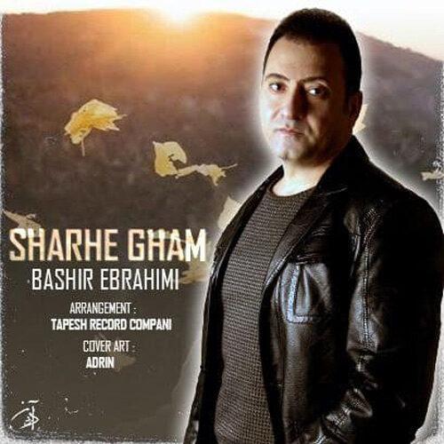 دانلود آهنگ جدید بشیر ابراهیمی شرح غم