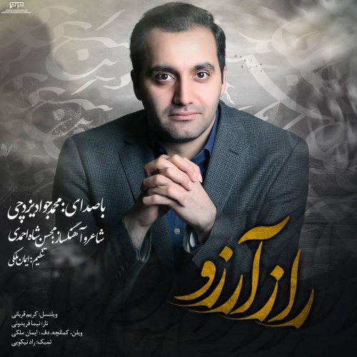دانلود آهنگ جدید محمد جواد یزدچی راز آرزو
