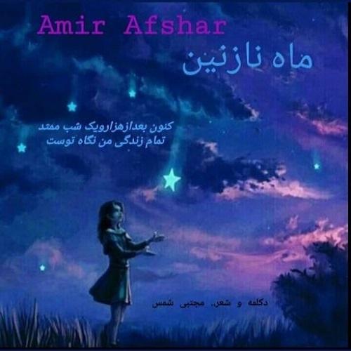 دانلود آهنگ جدید امیر افشار ماه نازنین