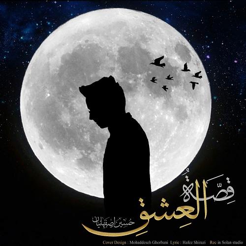 دانلود آهنگ جدید حسین اصفهانیان قصه العشق