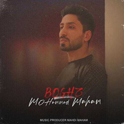دانلود آهنگ جدید محمد مهام بغض