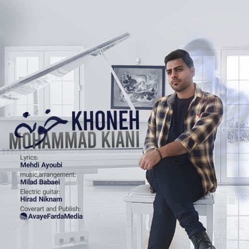 دانلود آهنگ جدید محمد کیانی خونه