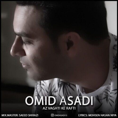 دانلود آهنگ جدید امید اسدی از وقتی که رفتی