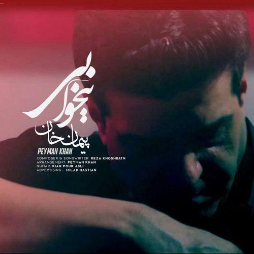 دانلود آهنگ جدید پیمان خان بیخوابی
