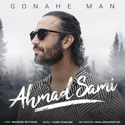 دانلود آهنگ جدید احمد سامی گناه من