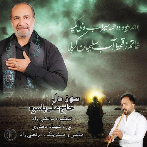 دانلود آهنگ جدید حاج علی باسره سوز دل