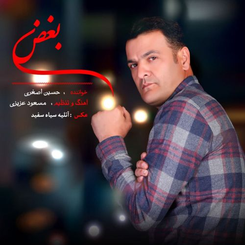 دانلود آهنگ جدید حسین اصغری بغض